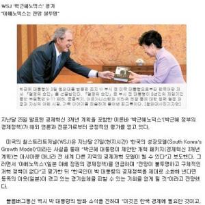 朴槿恵大統領「韓国でクネノミクスやるわよ!」 「今から韓半島統一の準備をしたい」