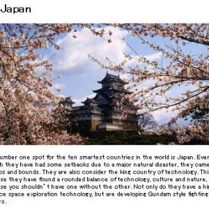 """世界の人が選ぶ""""最も賢い国""""トップ10 1位は日本で2位は韓国"""