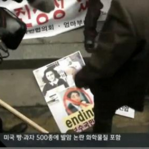 韓国メディアが撮影した反日デモ映像でアンネ・フランクが踏まれている疑惑が再浮上? 韓国「日本の工作だ」と報道