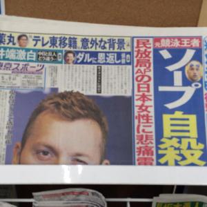 東京スポーツの一面に「元競泳王者ソープ自殺」という衝撃の見出し! よくよく見たら……