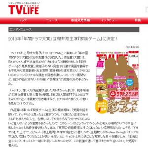 「『あまちゃん』『半沢直樹』との3強対決を制し『家族ゲーム』が年間ドラマ大賞!」にネットで疑問の声も