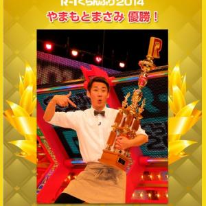 """R-1グランプリ敗者たちのインタビュー """"馬と魚""""&""""バイク川崎バイク"""""""