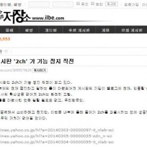 「『2ちゃんねる』の書き込みを転載禁止させ内部分裂 右翼の居場所を失う」と韓国の掲示板に書き込み