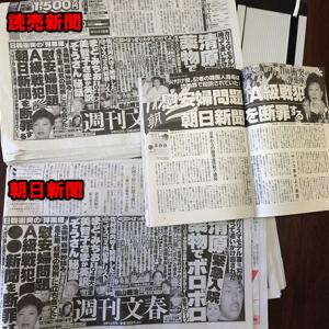 朝日新聞に掲載された広告が「●●新聞」と伏せ字に! 伏せ字の部分は「朝日」が入る模様