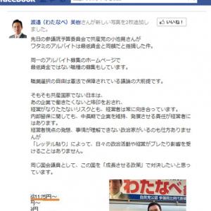 渡辺美樹議員「最低賃金ではない募集もある」と『Facebook』で反論 コメント欄には共産党への批判が相次ぐ