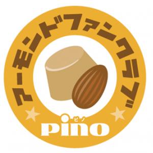 ファン必見! 森永乳業がアーモンド・ピノをお腹いっぱい食べられるキャンペーンを実施するぞ!