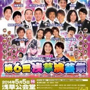 プリンセス天功、中川家、笑い飯など出演の豪華イベント『第6回 浅草演芸祭』