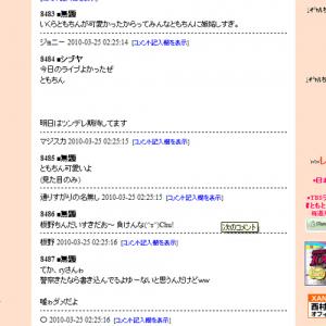 AKB48板野友美のブログが大荒れ! テレビ番組『逃走中』が原因か?