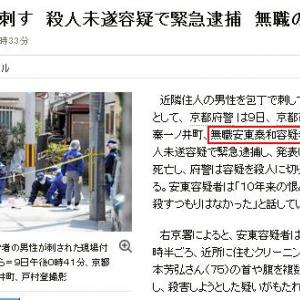 朝日新聞が刺殺未遂事件容疑者を日本人のように書く 朝日だけ「韓国籍」なしの通名表記