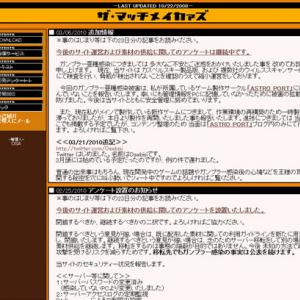 """音素材サイト『ザ・マッチメイカァズ』閉鎖の危機?! 管理人が語る""""ガンブラー""""の脅威(前編)"""