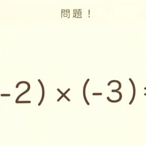「(-2)×(-3)」がプラスの「6」になる理由 あなたは説明できる?
