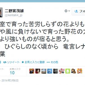 自作ゲームの公開や『ひぐらしのなく頃に』竜宮レナの言葉の引用ツイートも 大阪市長選立候補の二野宮茂雄さん