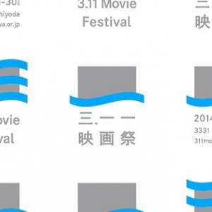 映画を通じて心を被災地に 『3.11映画祭』東日本大震災関連のドキュメンタリー32作品一挙公開