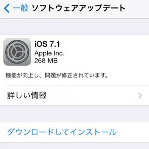 """リリースされた""""iOS7.1""""の変更点まとめ カレンダーが使いやすくなりSiriに男性が選択可"""