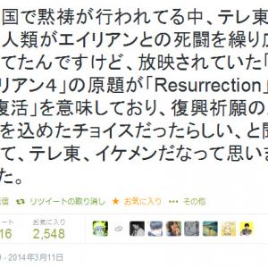 テレ東が3・11に放映した映画『エイリアン4』の原題は『Resurrection』 震災からの復活・復興の願いをこめてチョイス!?