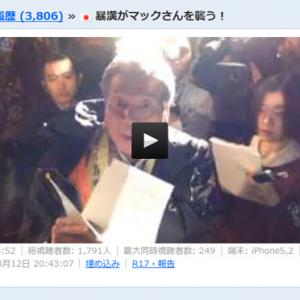 マック赤坂さんが橋下徹・前大阪市長演説会場でのトラブルについて会見 ニコ生で中継も