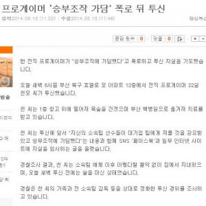 韓国プロゲーマーが八百長に加担したことをSNSに暴露して自殺を図る