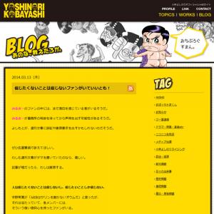 NMB48渡辺美優紀のお泊り報道に小林よしのりさん「みるきーは特別だったから……」「熱烈なファンが可哀そうで泣けてくる」