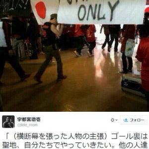 浦和レッズサポーターによる「JAPANESE ONLY」の横断幕は選手に対してではなく「外国人の観客に対して出したもの」と差別的意図を認める