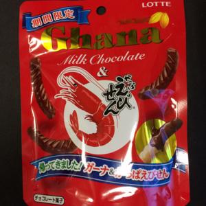 もう食べた? ガーナチョコレートとかっぱえびせんの夢のコラボ商品「ガーナかっぱえびせん」