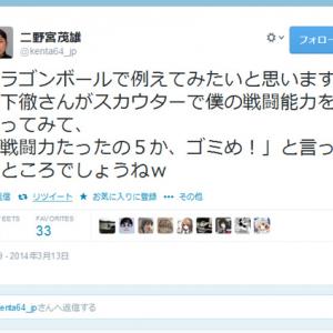 「ドラゴンボールで例えてみたいと思います」大阪市長選に立候補の二野宮茂雄さんのツイートが話題