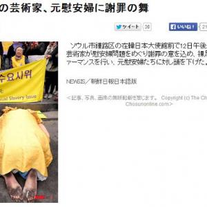 日本の芸術家が元慰安婦に土下座 この謝罪により世界中に日本人土下座の銅像が建つ?