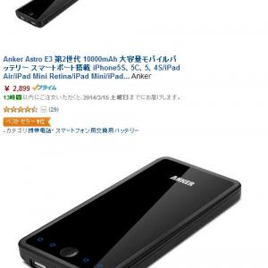 【ソルデジ】アマゾンで売り上げ1位のモバイルバッテリーの決定版! 薄く大容量な10000mAhで2899円