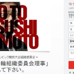 2020年東京五輪の秋元康さん「五輪組織委員会理事」の起用を中止を求める署名開始 目標15万人