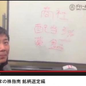 初心者は必見! 桂茶がまさんが『デイリーよしもと』動画で株指南