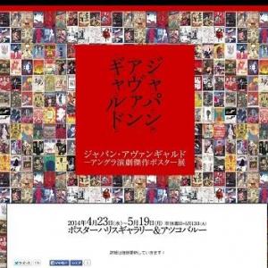 キーパーソンのトークショーも! アート&演劇ファンは見逃せない『ジャパン・アヴァンギャルド-アングラ演劇ポスター展』