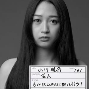 注目のかわいすぎる女芸人! スパイク小川暖奈さんのファッションチェック