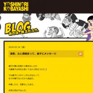小林よしのりさん、大島優子さんに「卒業したら、恋愛も結婚もしたまえ。ただし、不倫はわしとしかダメだぞ!」