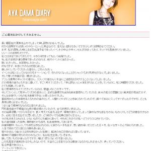 人気声優の平野綾が自身のブログで現在の体調について告白 活動休止か?