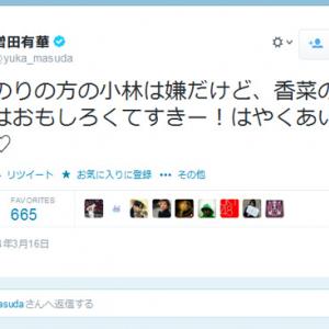 元AKB48増田有華さんが「よしのりの方の小林は嫌だけど」とツイートし話題に