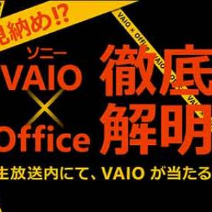 『VAIO』の中身をそこまで見せちゃう!? 『これで見納め !? ソニー VAIO × Office 徹底解明』 3月26日放送!