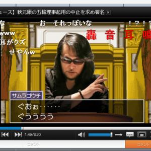 佐村河内守さんのネタ画像や動画が流行中 ファミコンソフトや『逆転裁判』にも登場!?