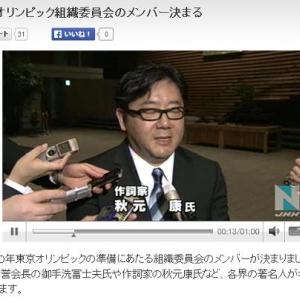 2020年東京オリンピック理事の秋元康 開会式の演出を手がけることに! AKBくるか?