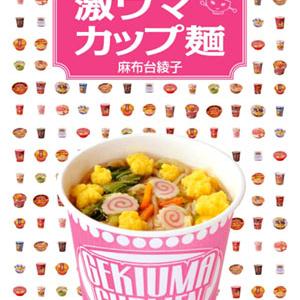 『日本一インスタントラーメンを食べる女』が書籍化決定! ラーメン好きのバイブルに