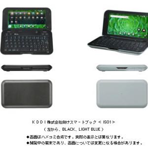 シャープからau向けAndroid搭載スマートフォン『IS01』発売へ
