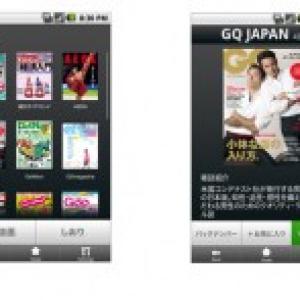 国内初の『Android OS』対応電子雑誌書店『MAGASTORE』アプリを電通とヤッパが開発