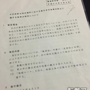 """JKお散歩""禁止条例が4月1日施行 条例全文と詳細を独占入手"