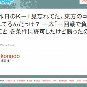 長島☆自演乙☆雄一郎、東方コスプレでの出場条件は「1回戦で負けないこと」とZUN氏