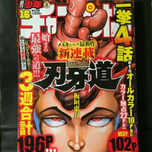 一挙4話102ページの超ボリューム! 週刊少年チャンピオン『バキ』新シリーズ『刃牙道』連載開始