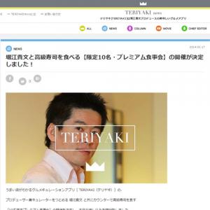 「ホリエモンと一緒に高級寿司を食べる」 限定10名・10万円の食事会が瞬殺!3時間で完売