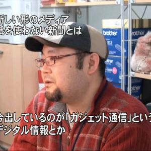 【アクシデント】ガジェット通信がテレビで紹介!ふかみん社長がインタビューされるも……!?