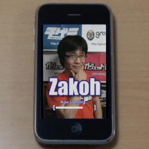 友達のいないアナタへ朗報! 対話型コミュニケーションアプリ『Zakoh』がリリース!!