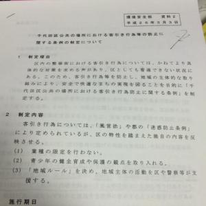 """""""JKお散歩""""禁止条例によりエウリアンこと絵売り業者も禁止対象に"""