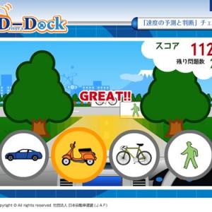運転時の認知・判断・操作をゲーム感覚でチェックするウェブサービス『JAF D-Dock』