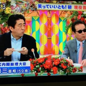『笑っていいとも!』に安倍首相が登場しタモリと会食 「ボキャブラ天国のファンだった」