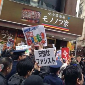 アルタ前で「安倍晋三は今すぐ 辞めていいとも!」のプラカードを掲げる人達が(動画あり)
